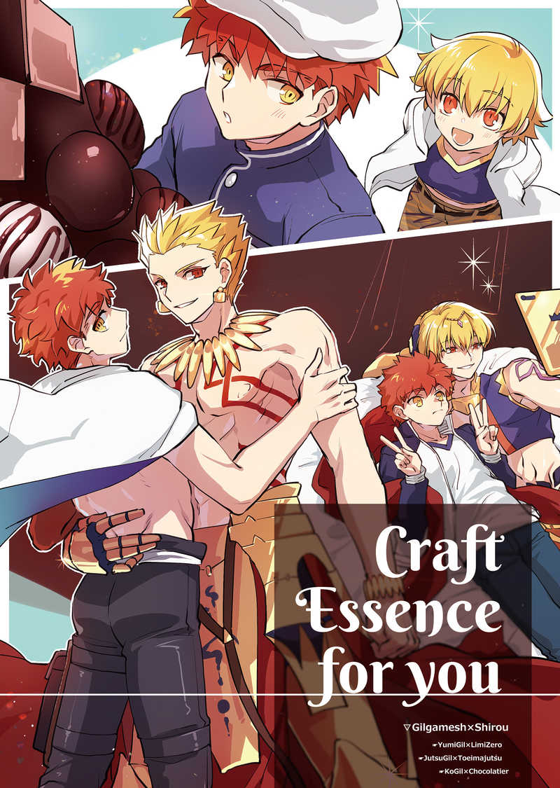 Craft Essence for you [天袋(天袋)] Fate/Grand Order