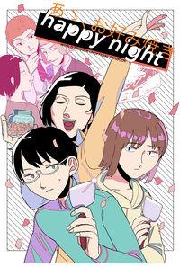 あゝ、お好み焼きhappy night