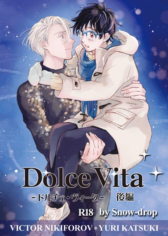 Dolce Vita -ドルチェ・ヴィータ- 後編