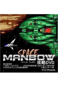 スペースマンボウ攻略DVD