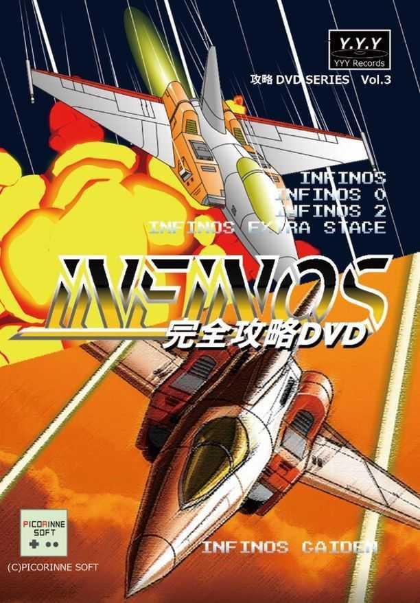 インフィノス完全攻略DVD