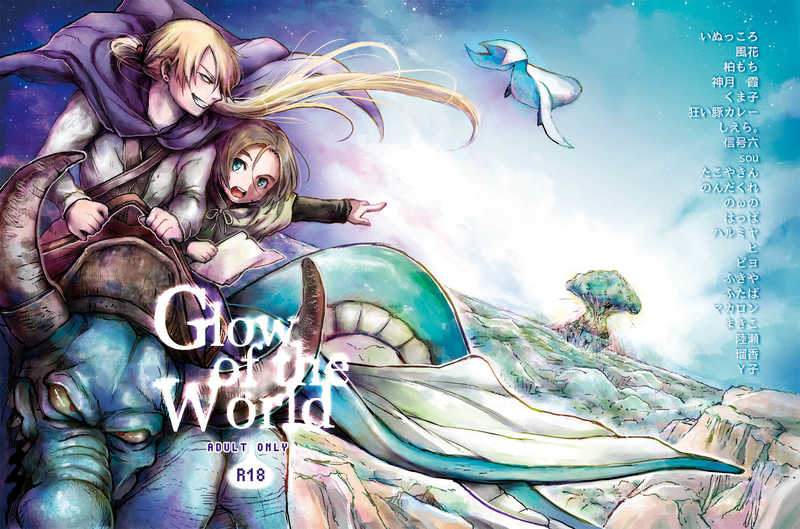 Glow of the World