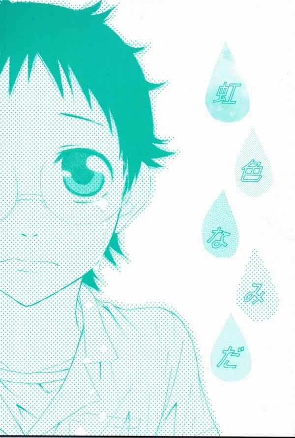 虹色なみだ [ぱズる(このたき)] 弱虫ペダル