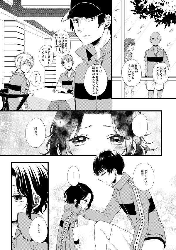 ちいさなあなた201号室編
