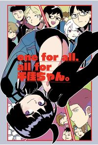 one for all.all for 千佳ちゃん。