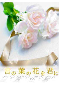 言の葉の花を君に(おまけつき)