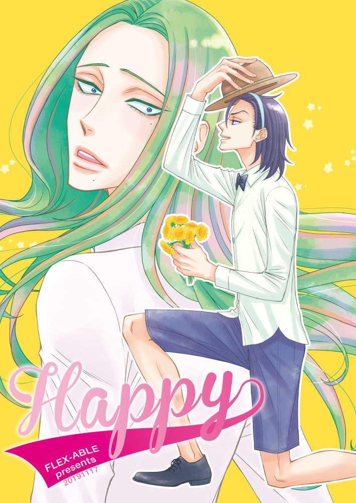 Happy [FLEX-ABLE(高橋ゆう)] 弱虫ペダル