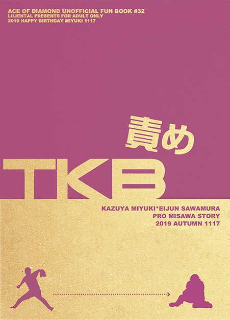 TKB責め [Liliental(篠崎まある)] ダイヤのA