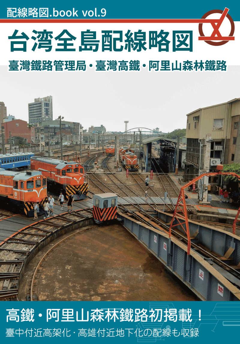 台湾全島配線略図 臺灣鐵路管理局・臺灣高鐵・阿里山森林鐵路