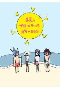 真夏のプロメテックバケーション・改