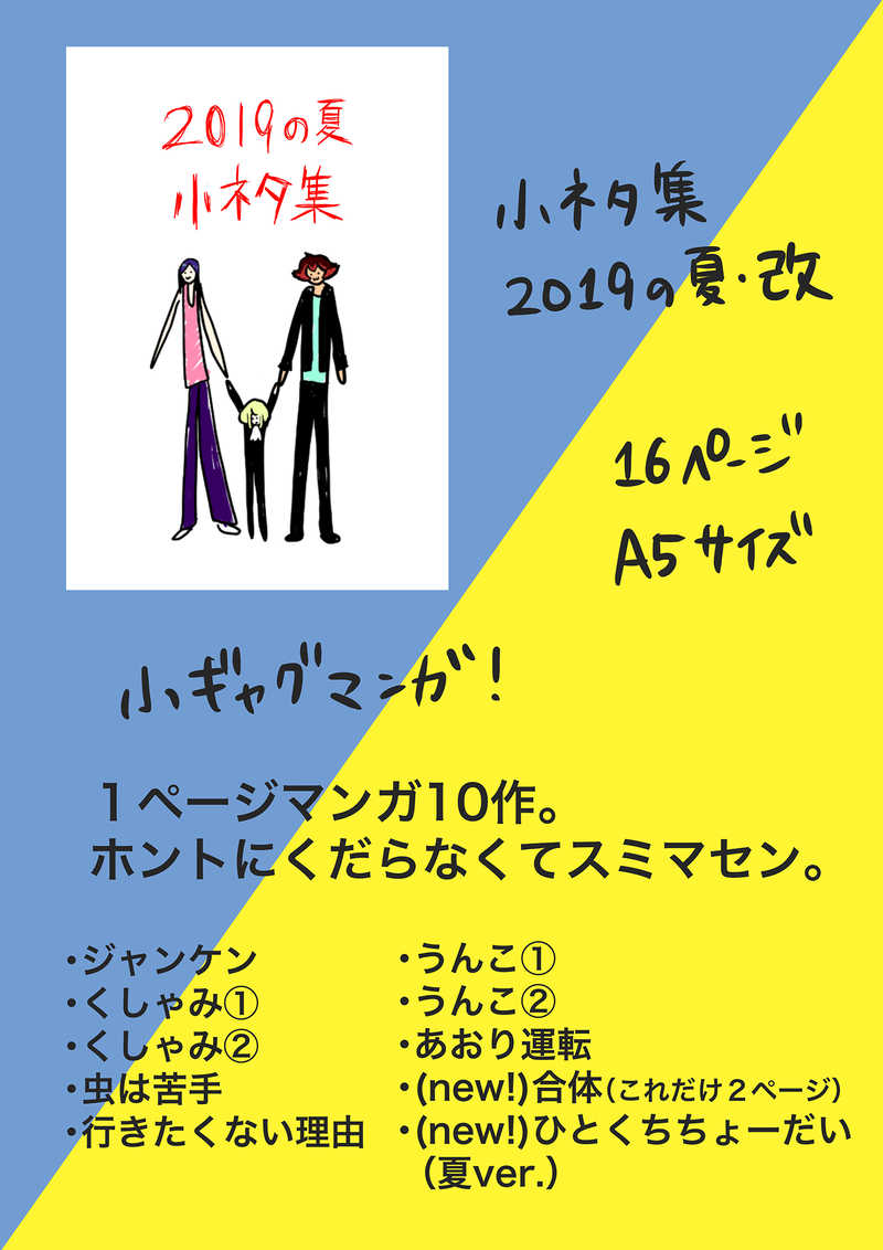 プロメア小ネタ集2019の夏・改