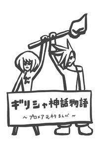 ギリシャ神話物語~プロメア元ネタまんが~・改
