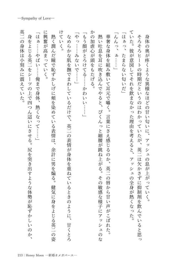Honey Moon―新婚オメガバース―