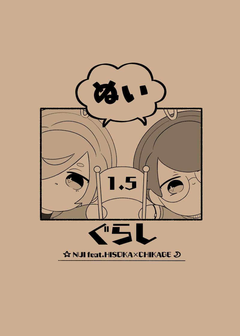 ぬいぐらし1.5 [釣り堀(鯵)] A3!