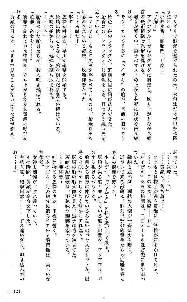 アクアブルーの海賊・総集編