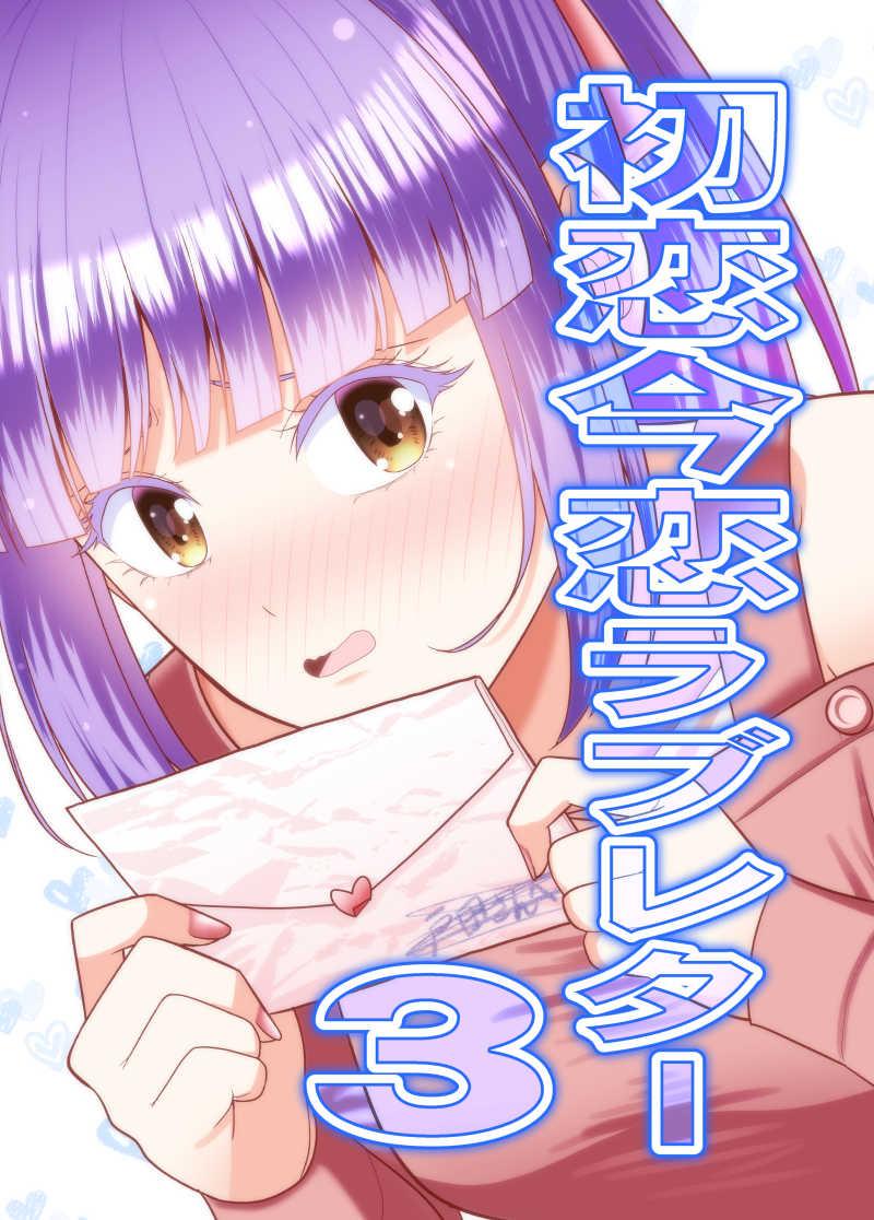 初恋今恋ラブレター3 [有機化合物(さとうユーキ)] オリジナル