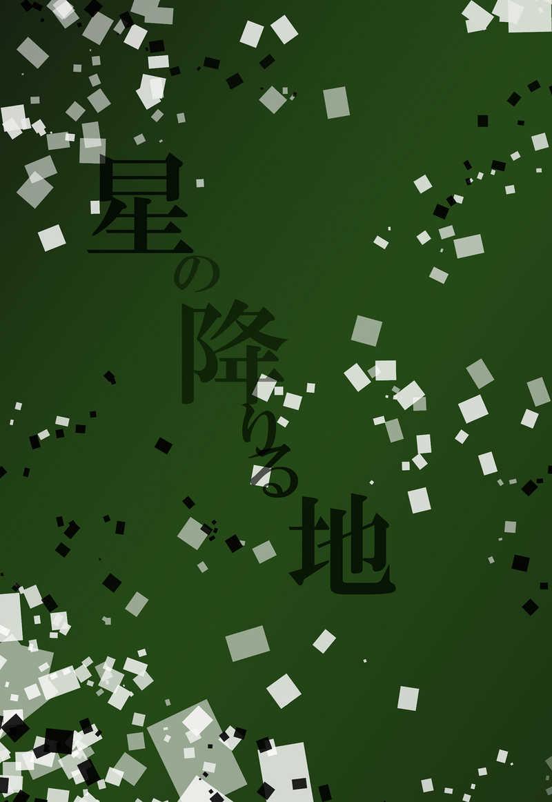 星の降りる地 [氷域(織井サキ)] ワールドトリガー
