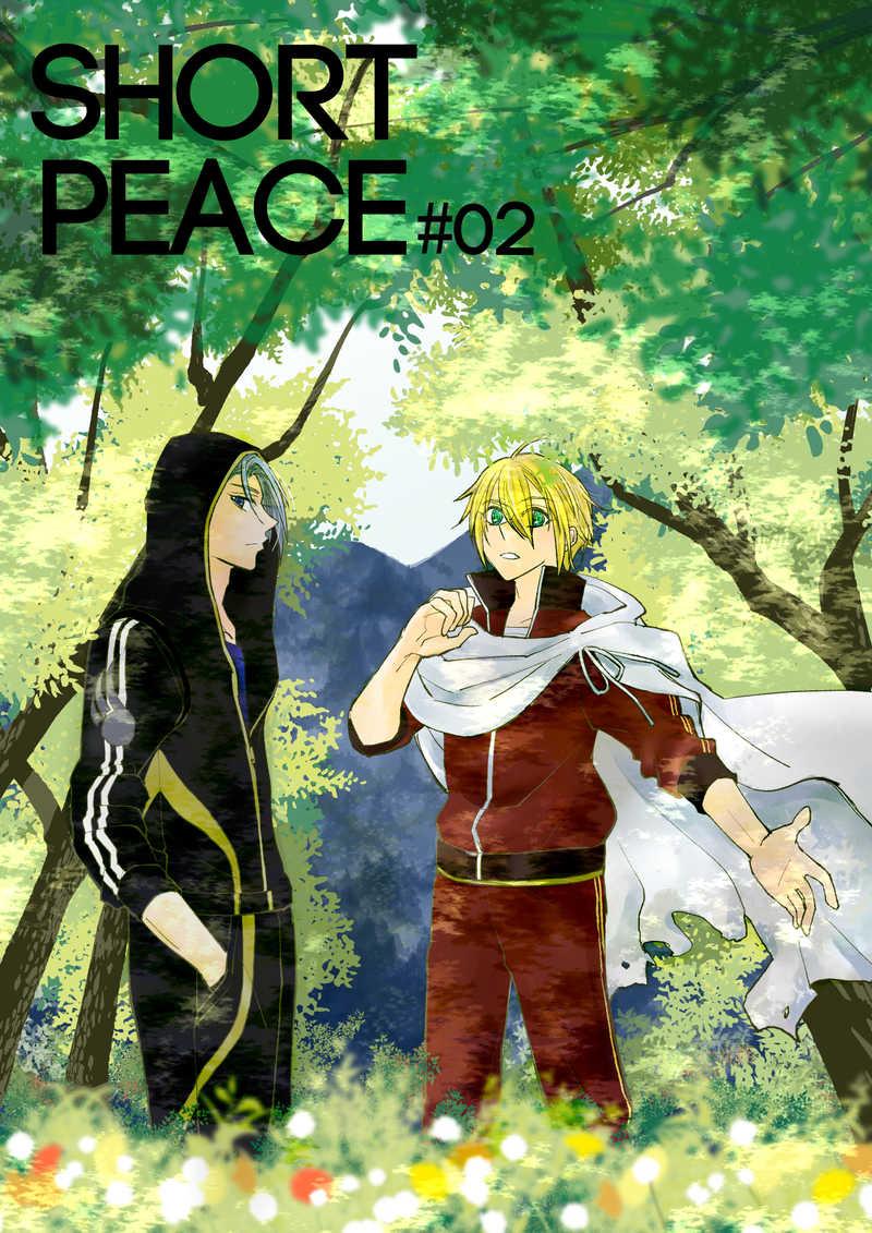 SHORT PEACE#02