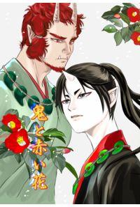 鬼と赤い花