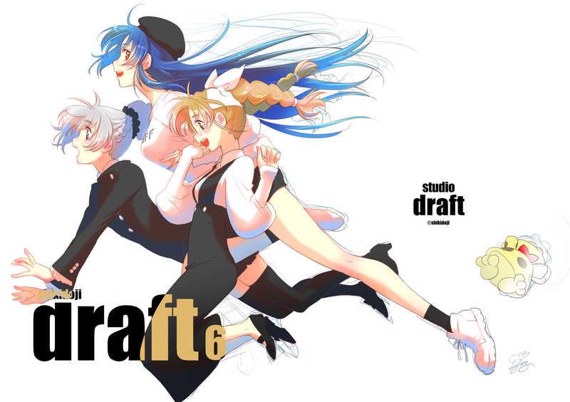 draft6 [スタジオdraft(四季童子)] イラスト集