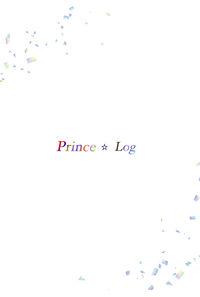 Prince☆Log
