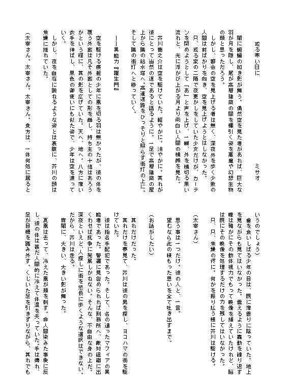 芥川受プチオンリー「忘れじの白百合」開催記念誌 LOVE FOR YOU