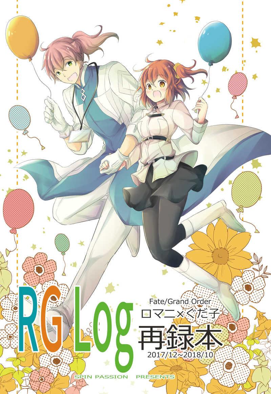RG Log ロマニ×ぐだ子再録本 [スピンパッション(岬下部せすな)] Fate/Grand Order