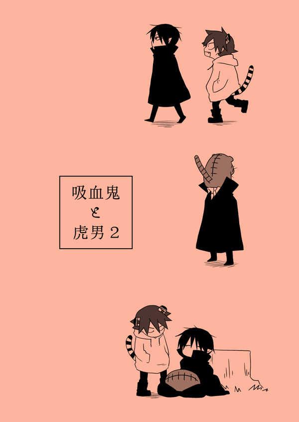 吸血鬼と虎男2 [ハチポチ(池澤)] 弱虫ペダル