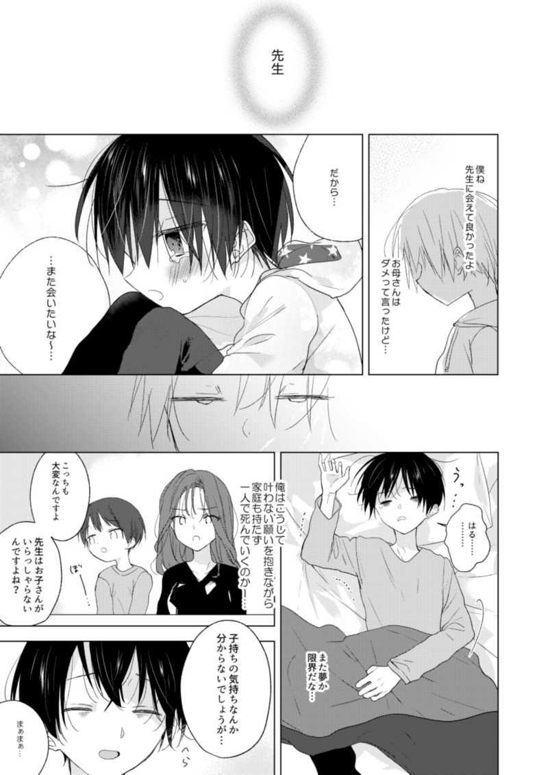 OS特区総集編vol.1 人生