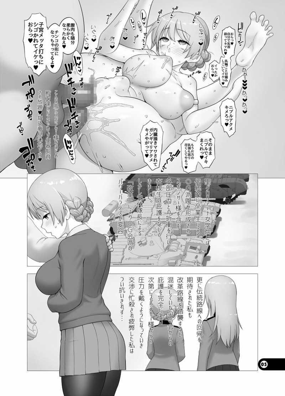 ドスケベマゾお嬢様隊長廃人遊戯