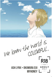 We knew the world is COLORFUL