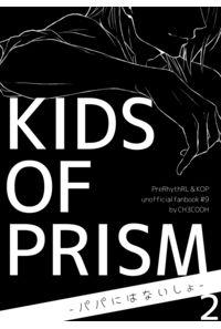 KIDS OF PRISM -パパにはないしょ- 2