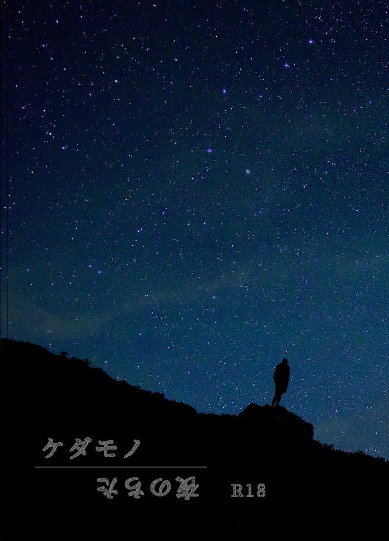 ケダモノたちの夜 [乾燥氷(まつさん)] Fate/Grand Order