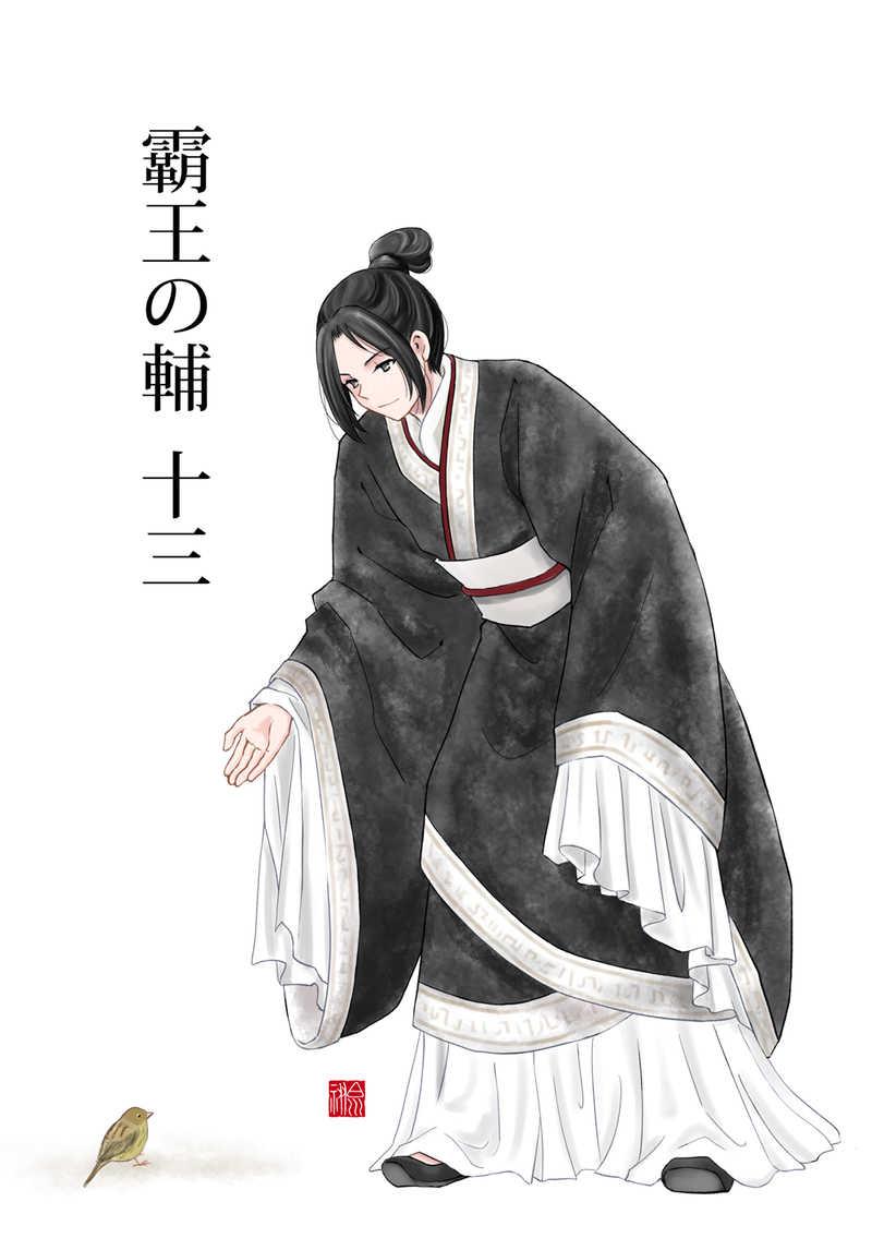 霸王の輔 十三 [白川(白川祐)] 歴史
