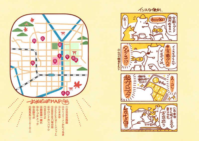 インスタごはん。【#京都グルメ】deもぐもぐ旅行記