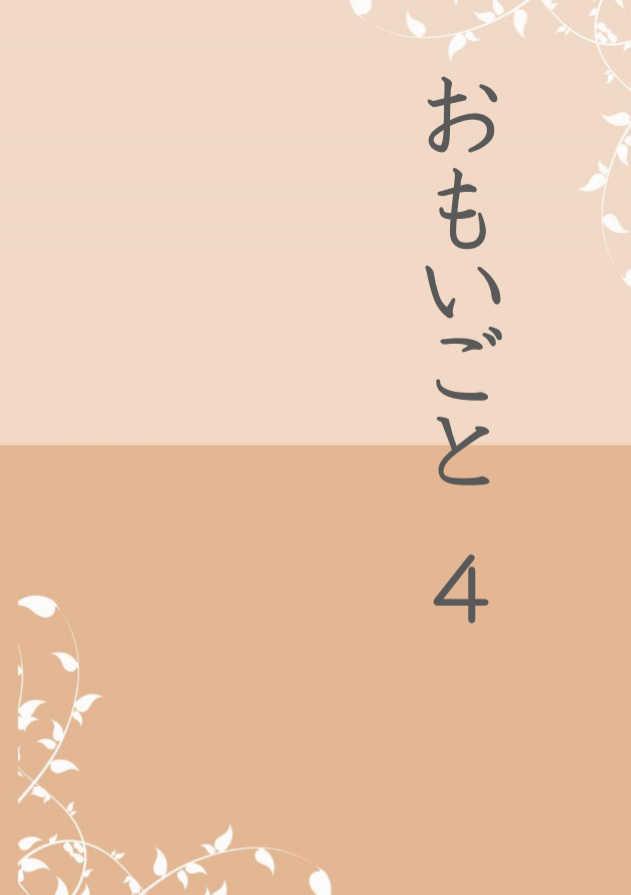 おもいごと4 [ちのわや(むぎ)] 黒子のバスケ