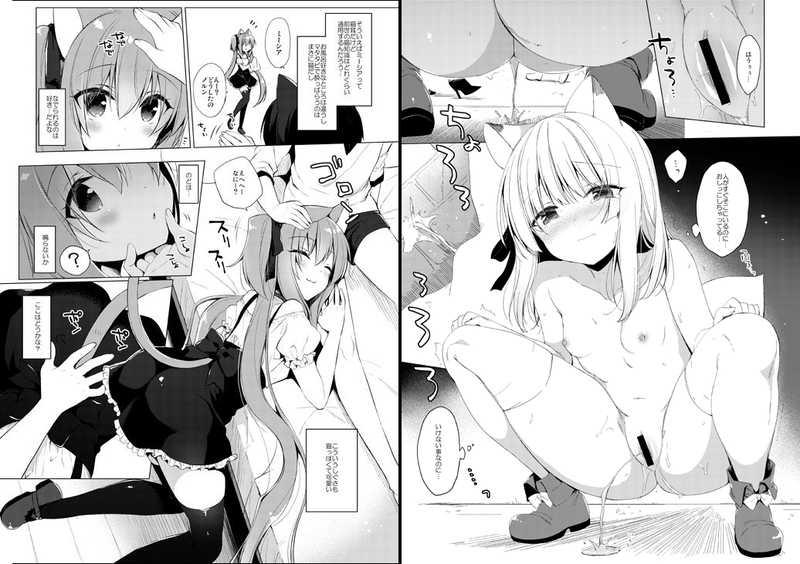 ボクの理想の異世界生活総集編01