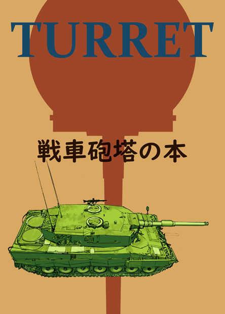 戦車砲塔の本 [T.N.T.SHOW(山本薫)] ミリタリー