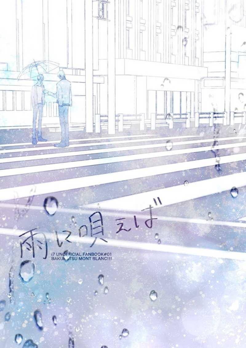 雨に唄えば [爆裂モンブラン!!!(ごま)] アイドリッシュセブン