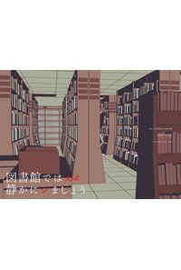 図書館では静かにシましょう
