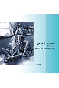 Light and Darkness-暁に導かれて-[感想画文集]