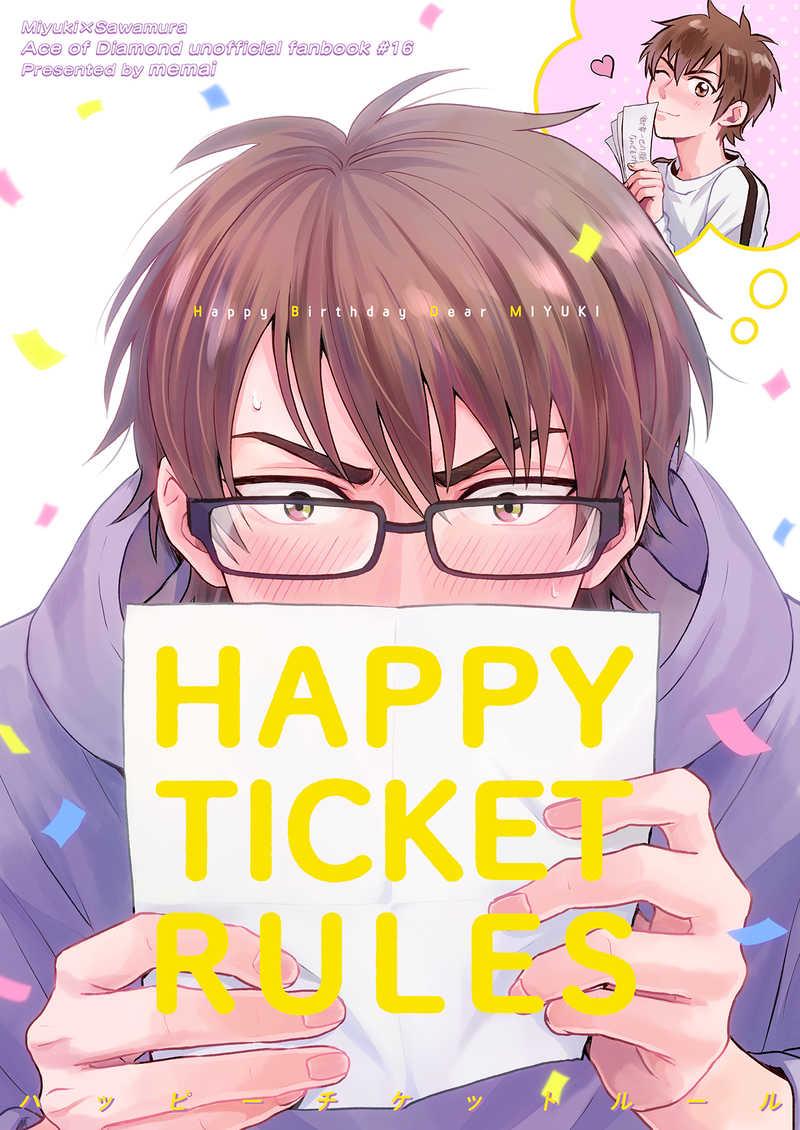 HAPPY TICKET RULES [眩暈(しきなゆ)] ダイヤのA