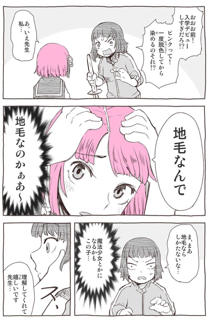 ピンクは淫乱