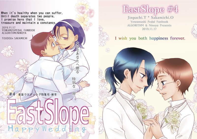 EAST SLOPE #4 [EastSlope(夕凪歩)] 弱虫ペダル