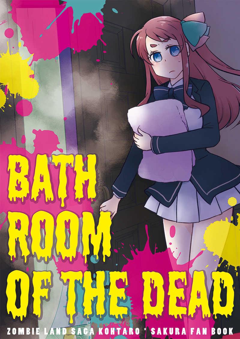 BATH ROOM OF THE DEAD [どっくりぽんかんじま(立山)] ゾンビランドサガ
