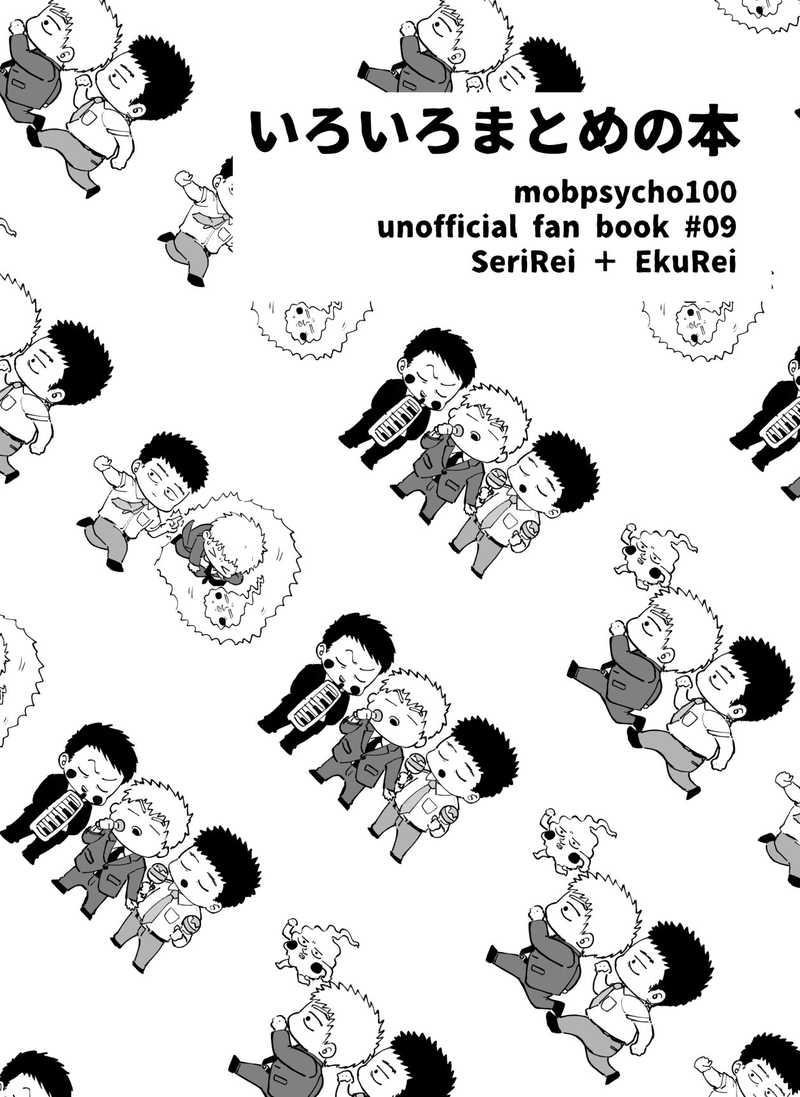 いろいろまとめの本 [NO DOUBT(うじ)] モブサイコ100