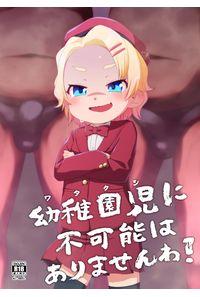 【C97限定セット】幼稚園児に不可能はありませんわ!