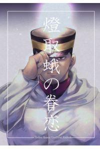 燈取蛾の眷恋【再版】