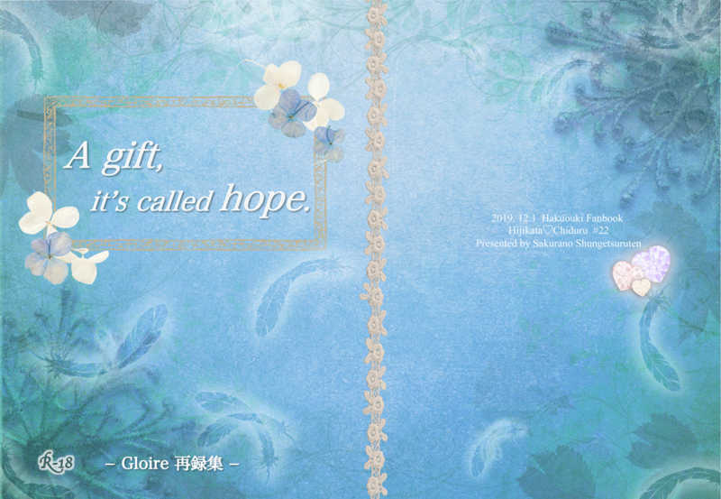 A gift, it's called hope.