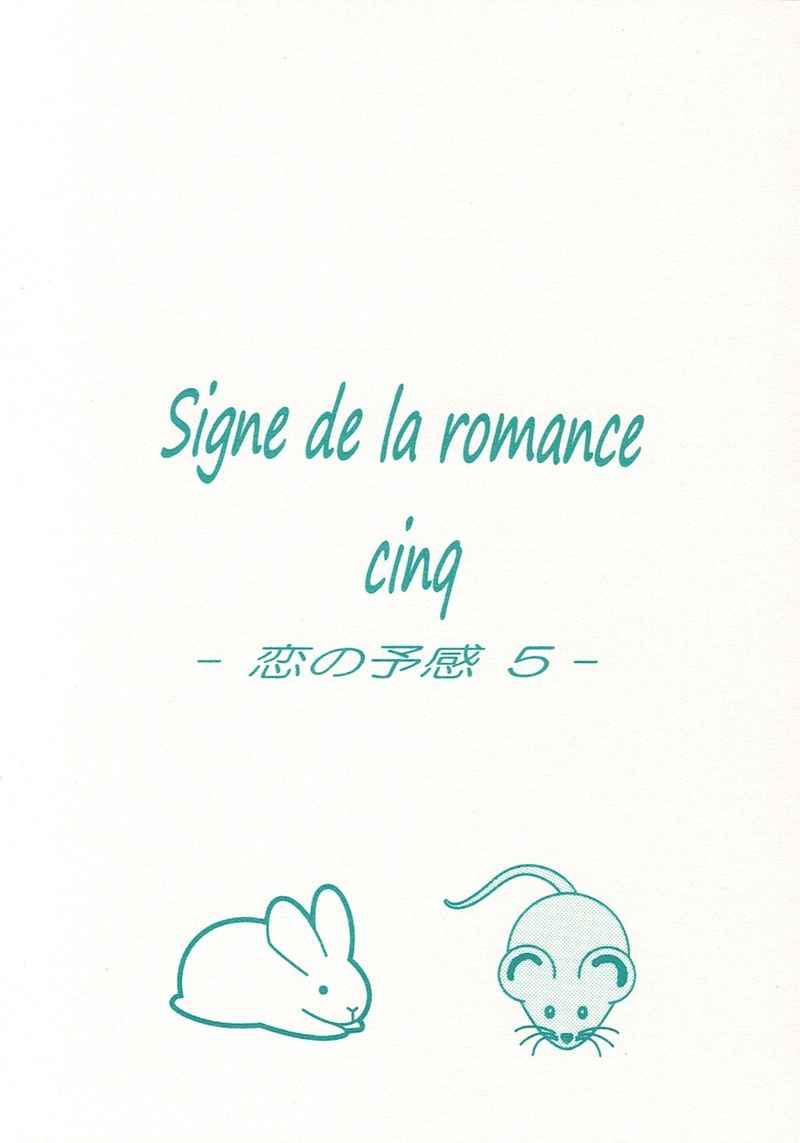 Signe de la romance cinq -恋の予感5- [みずいろのKoi(アン)] ジョーカー・ゲーム